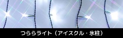 つららライト(アイスクル・氷柱)