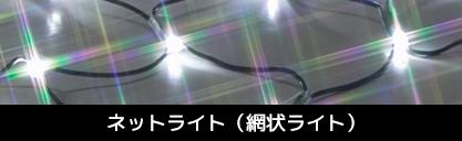 LEDイルミネーション ネットライト(網状ライト)