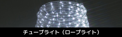 LEDイルミネーション チューブライト(ロープライト)