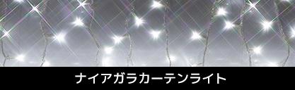 LEDイルミネーション ナイアガラカーテンライト