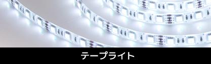 LEDイルミネーション テープライト