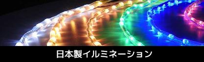 日本一の耐久性イルミネーションライトの販売 日本製イルミネーション