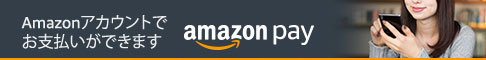 アマゾンアカウントでお支払いできます