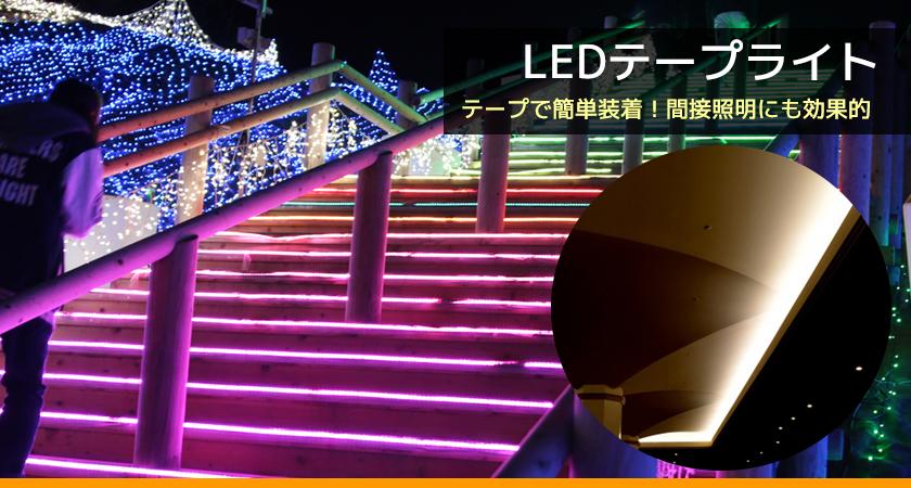 LEDイルミネーション販売 テープライトの商品一覧