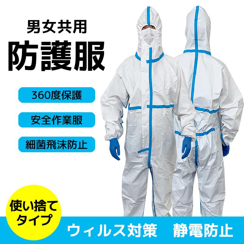防護服の特徴