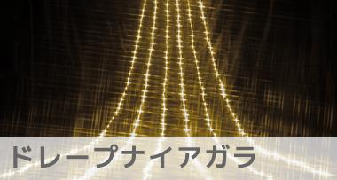 LEDイルミネーションドレープナイアガラライト シャンパンゴールド