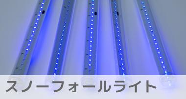 LEDイルミネーションスノーフォールライト ブルー