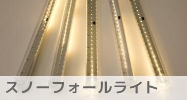 LEDイルミネーションスノーフォールライト シャンパンゴールド