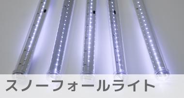 LEDイルミネーション電飾スノーフォールライト ホワイト
