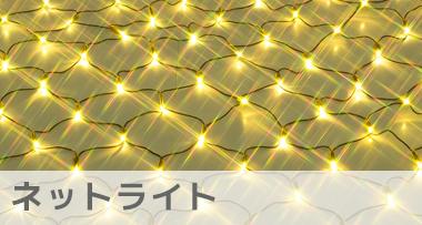 LEDイルミネーションネットライト シャンパンゴールド