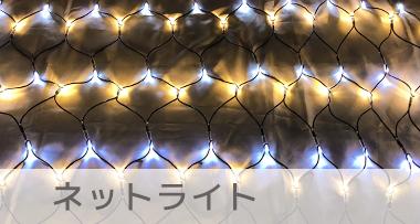LEDイルミネーションネットライト ホワイト&ゴールド