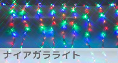 LEDイルミネーションナイアガラライト ミックス