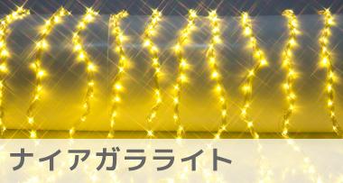LEDイルミネーション電飾ナイアガラライト シャンパンゴールド