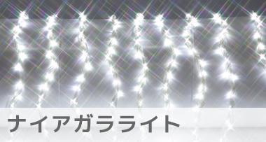 LEDイルミネーション電飾ナイアガラライト ホワイト