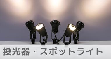 LEDイルミネーション投光器・スポットライト
