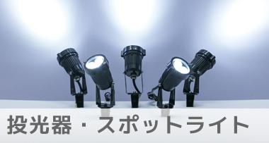 投光器・スポットライト ホワイト