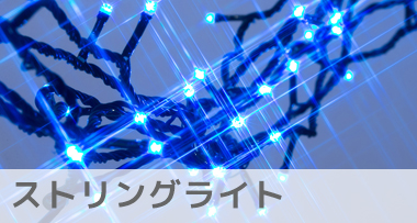 LEDイルミネーションストリングライト ブルー