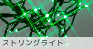 LEDイルミネーションストリングライト グリーン