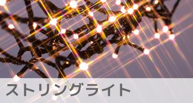 LEDイルミネーションストリングライト ハニーゴールド