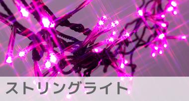 ストリングライト ピンク