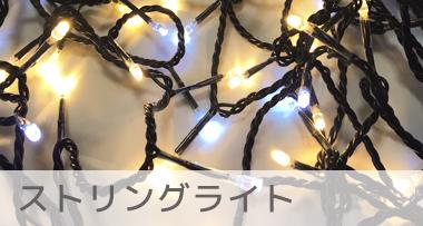 LEDイルミネーションストリングライト ホワイト&ゴールド