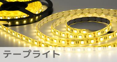 LEDイルミネーションテープライト