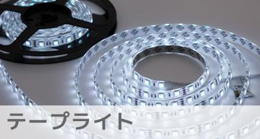 LEDイルミネーション電飾テープライト