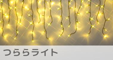 LEDイルミネーションつららライト シャンパンゴールド
