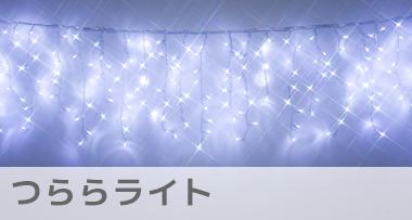 LEDイルミネーション電飾つららライト ホワイト