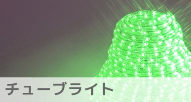 LEDイルミネーションチューブライト グリーン