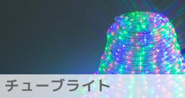 LEDイルミネーションチューブライト ミックス
