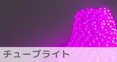 チューブライト ピンク