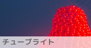 LEDイルミネーション電飾チューブライト レッド