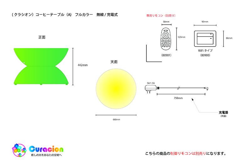 クラシオン コーヒーテーブルA 設計図