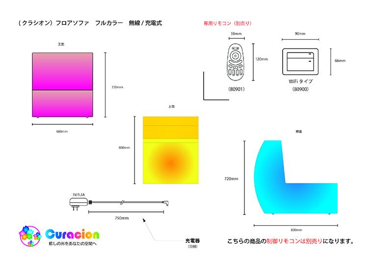 クラシオン フロアソファ(コーナータイプ) 設計図