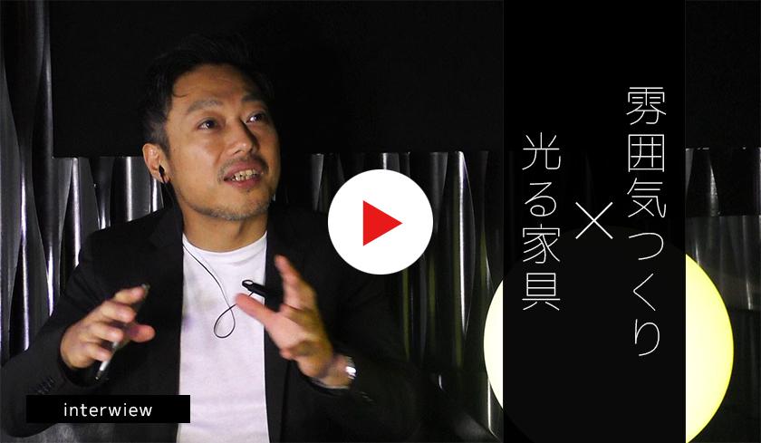 光る家具クラシオンのインタビュー動画。福岡市中央区春吉のバー&ダイニングミツバチの店長永末忠様