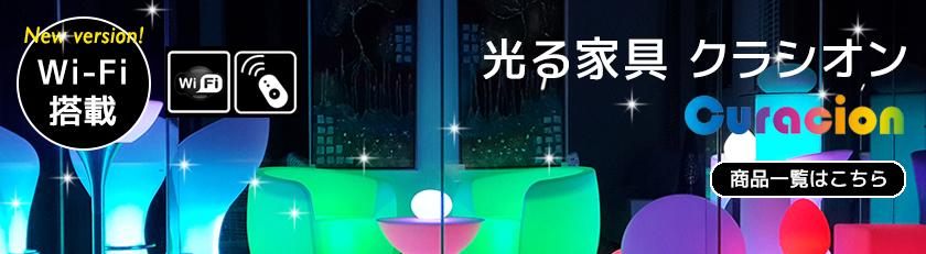 LEDイルミネーション電飾 光るLED内蔵家具クラシオンの商品一覧ページはこちら