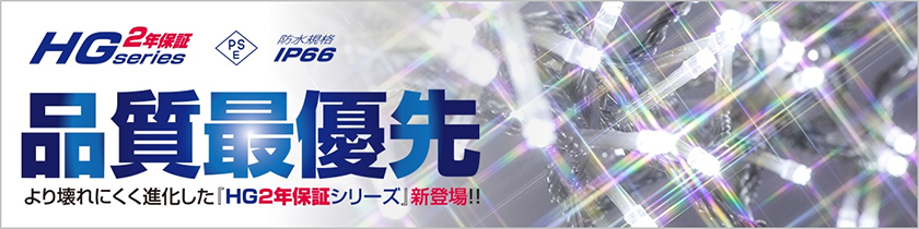 品質最優先 イルミネーションHG2年保証シリーズ新登場(電気工事 業者専用 年間保証)