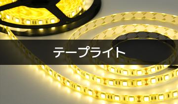 LEDイルミネーション取り付け方・飾り方 テープライト