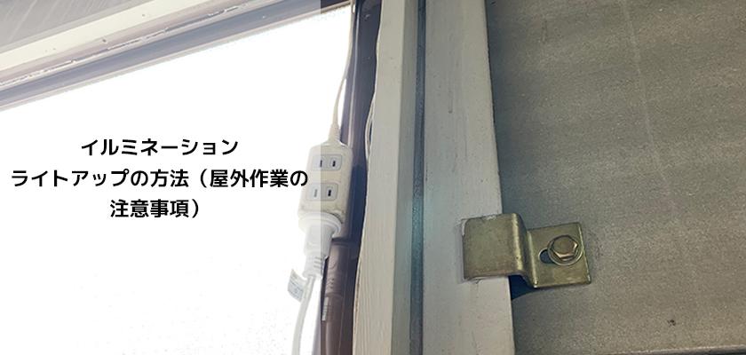 イルミネーションのライトアップの方法(屋外作業の注意事項)