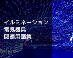 LEDイルミネーション 電気器具関連用語集
