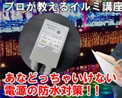 LEDイルミネーションと防水対策について