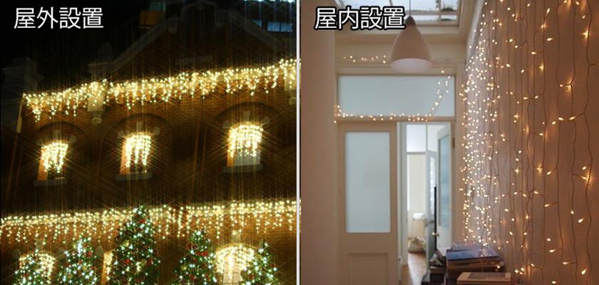 屋外用と屋内用のイルミネーション電飾