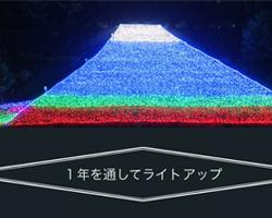 屋外の丘の斜面(芝生)に合うイルミネーションの企画デザイン。静岡県編