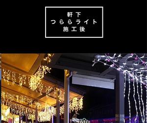 LEDイルミネーション販売事例(福井県)