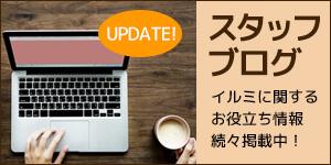 HGイルミネーションドットコムスタッフのブログ