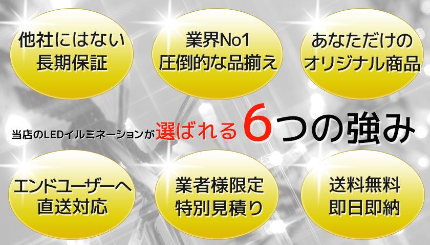 当店のLEDイルミネーションが選ばれる6つの理由