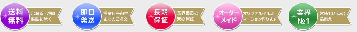 HGイルミネーションドッドコムは送料無料・即日発送・長期保証でお届けします。