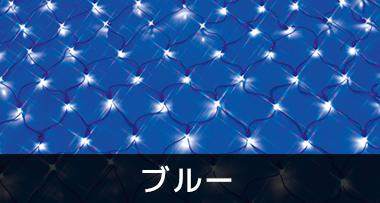 LEDイルミネーションネットライト ブルー
