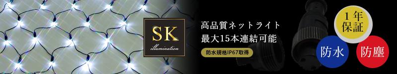 イルミネーションネットライト SKモデル